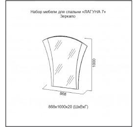 """Зеркало """"Лагуна 7"""""""